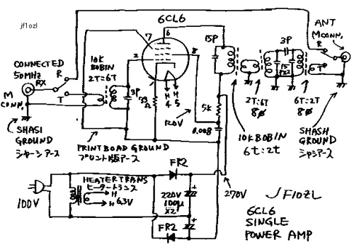 6CL6 single 50MHz power AMP